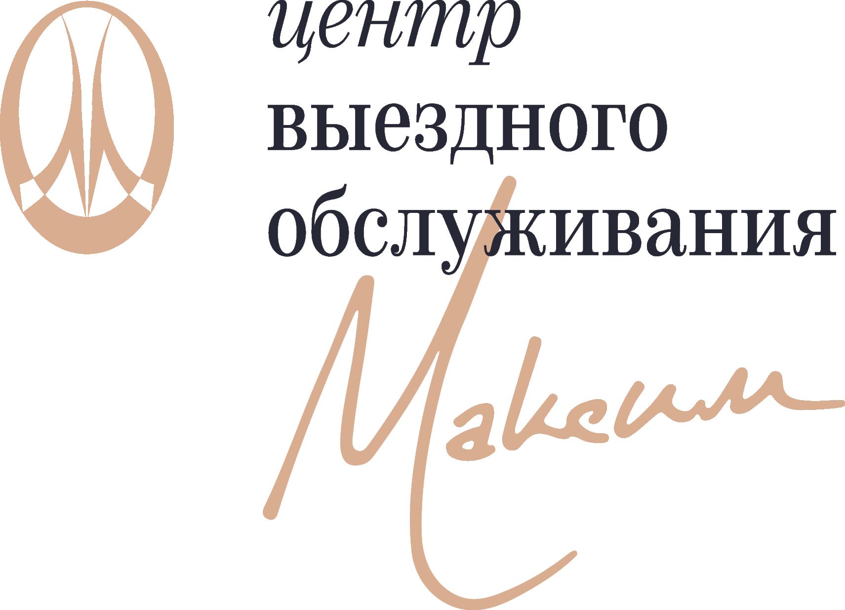 Центр Выездного Обслуживания Максим
